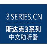 3系列CN中文助听器
